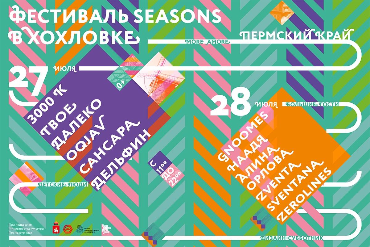 Фестиваль Seasons в Хохловке
