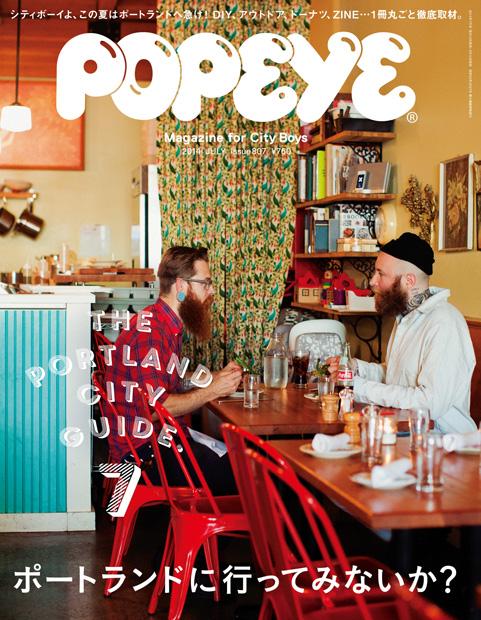 Popeye Magainze - 2014