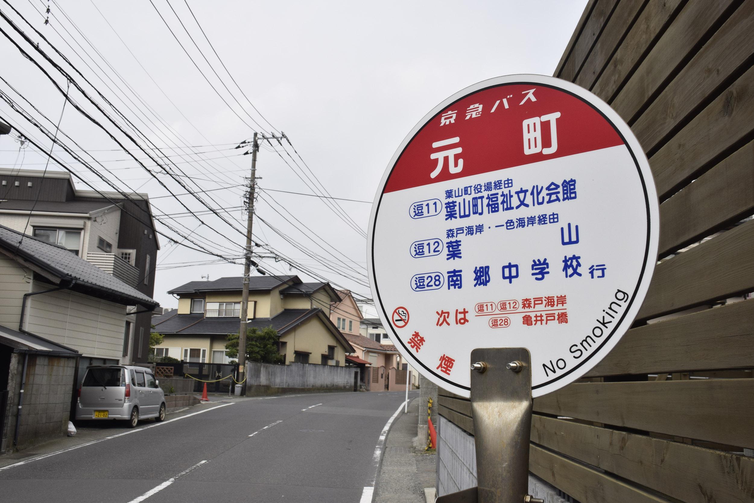Hayama Bus Stop