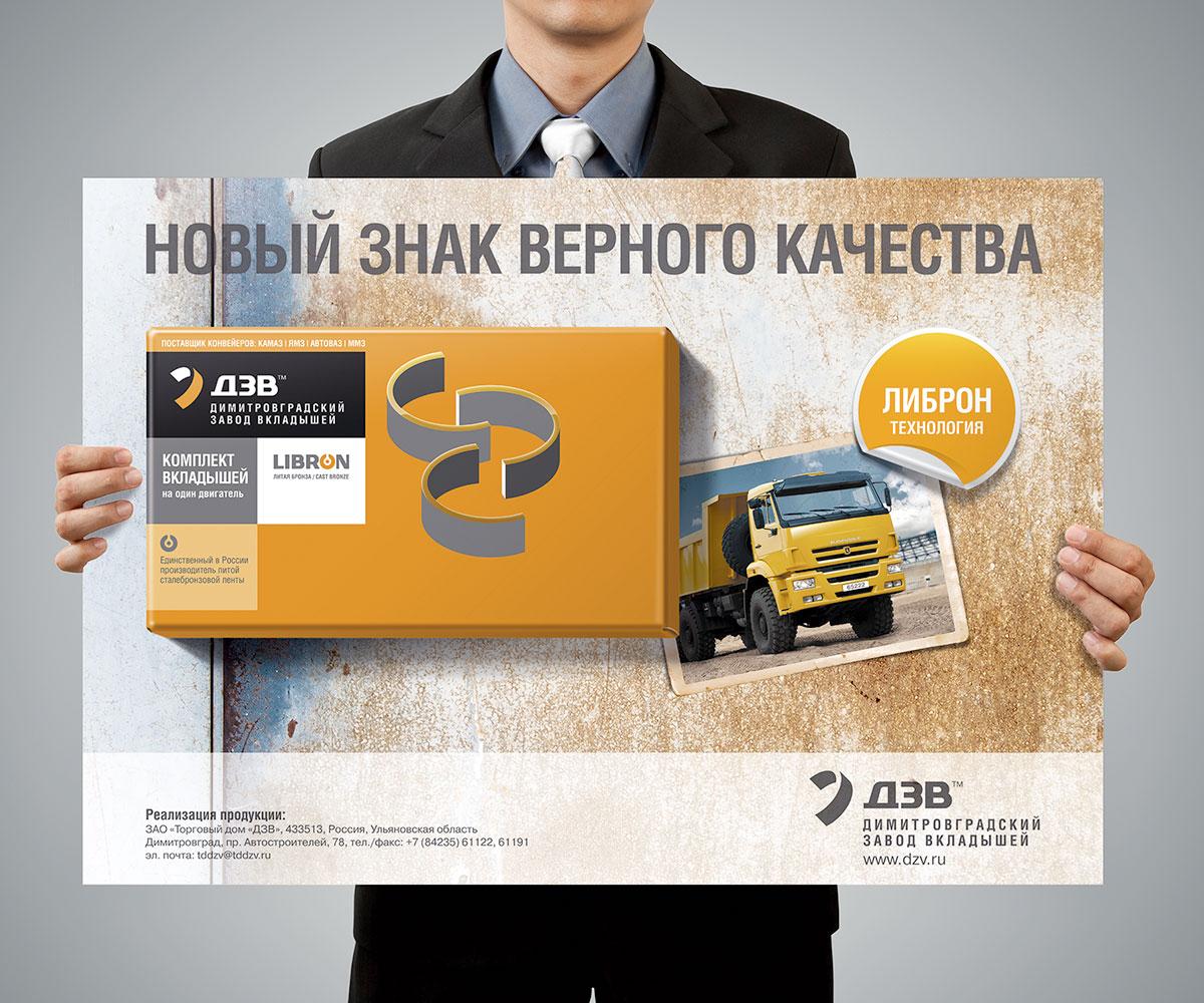 DZV-pack-poster.jpg