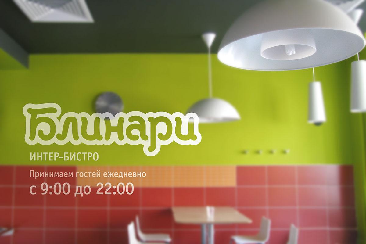 Blinari-interior.jpg