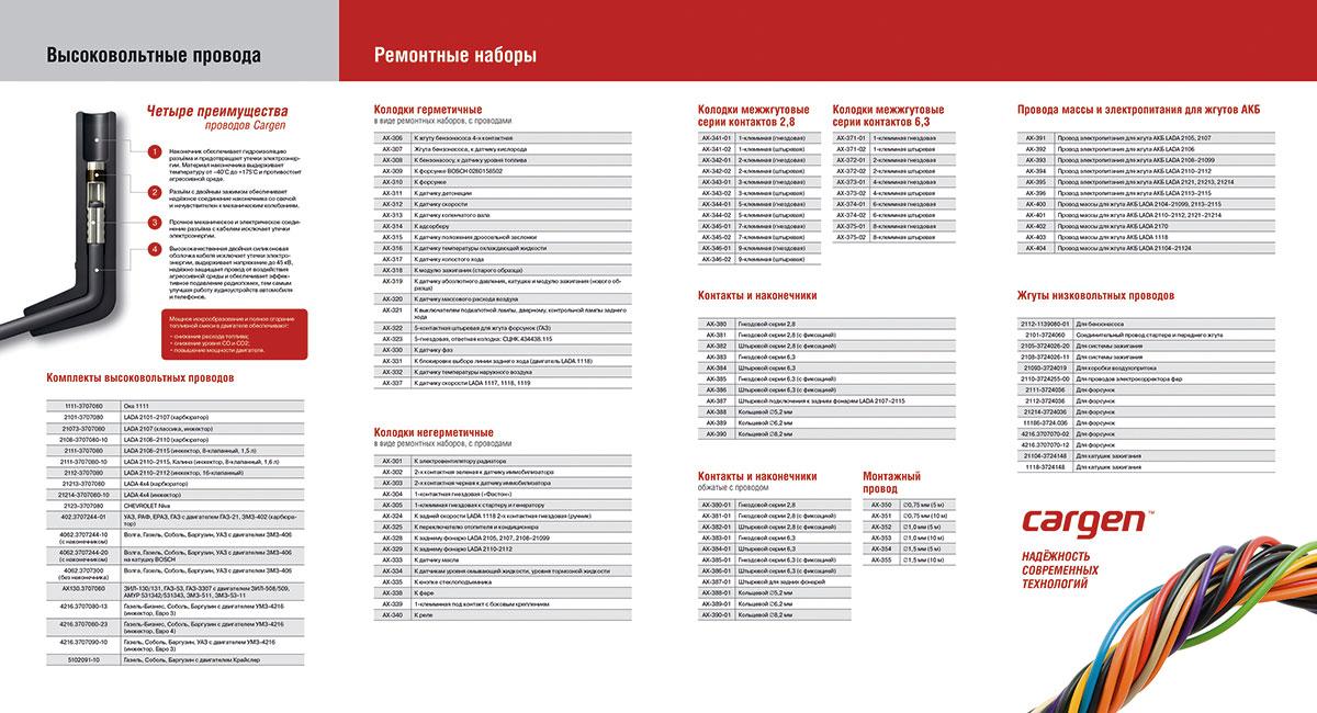 Cargen-booklet-2.jpg
