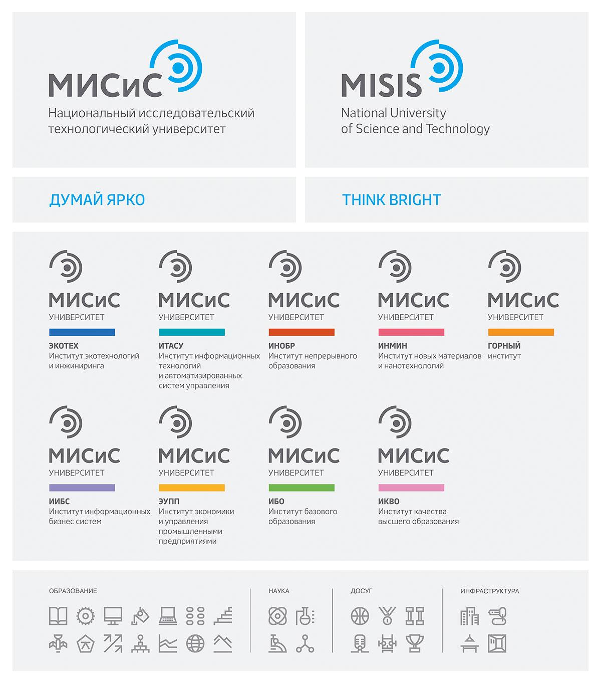 MISIS-Logo-2.jpg