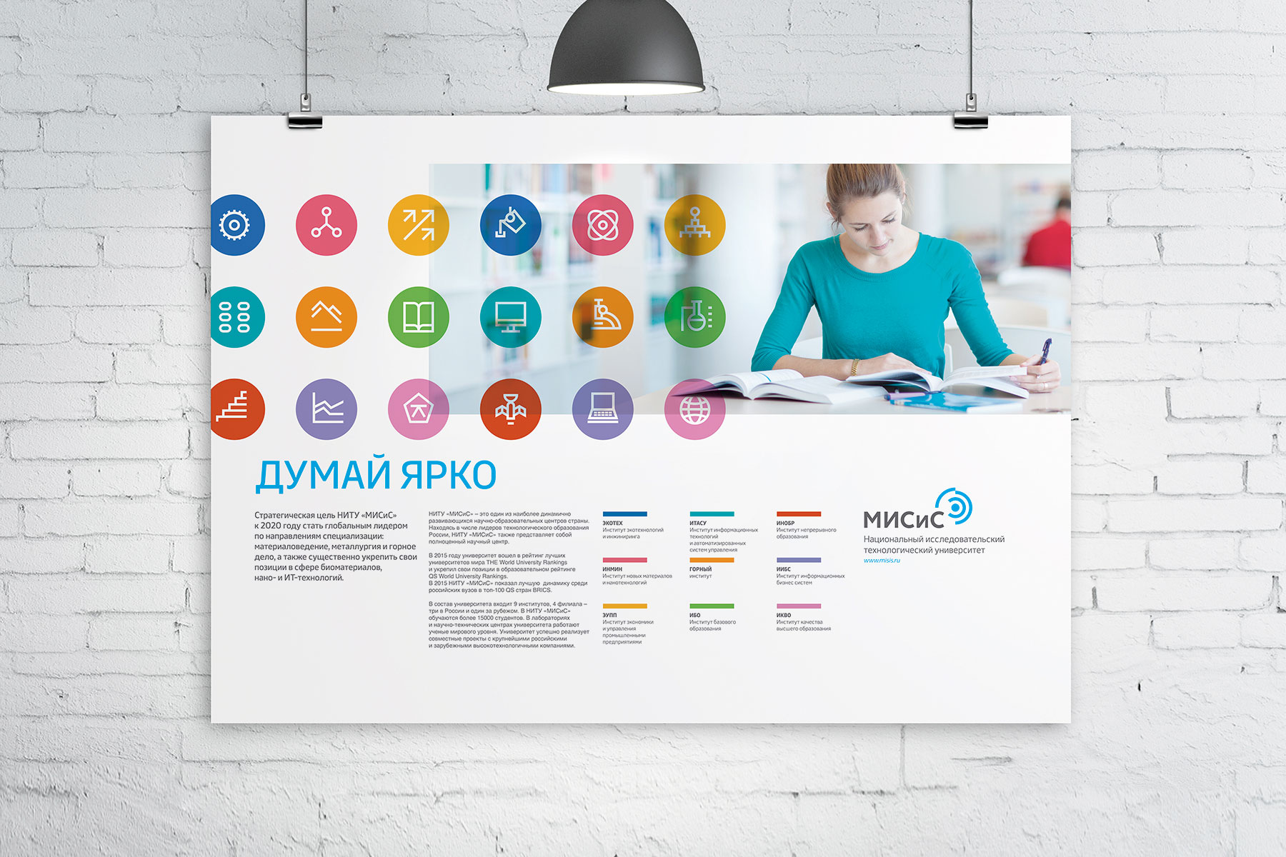 MISIS-Poster-2.jpg