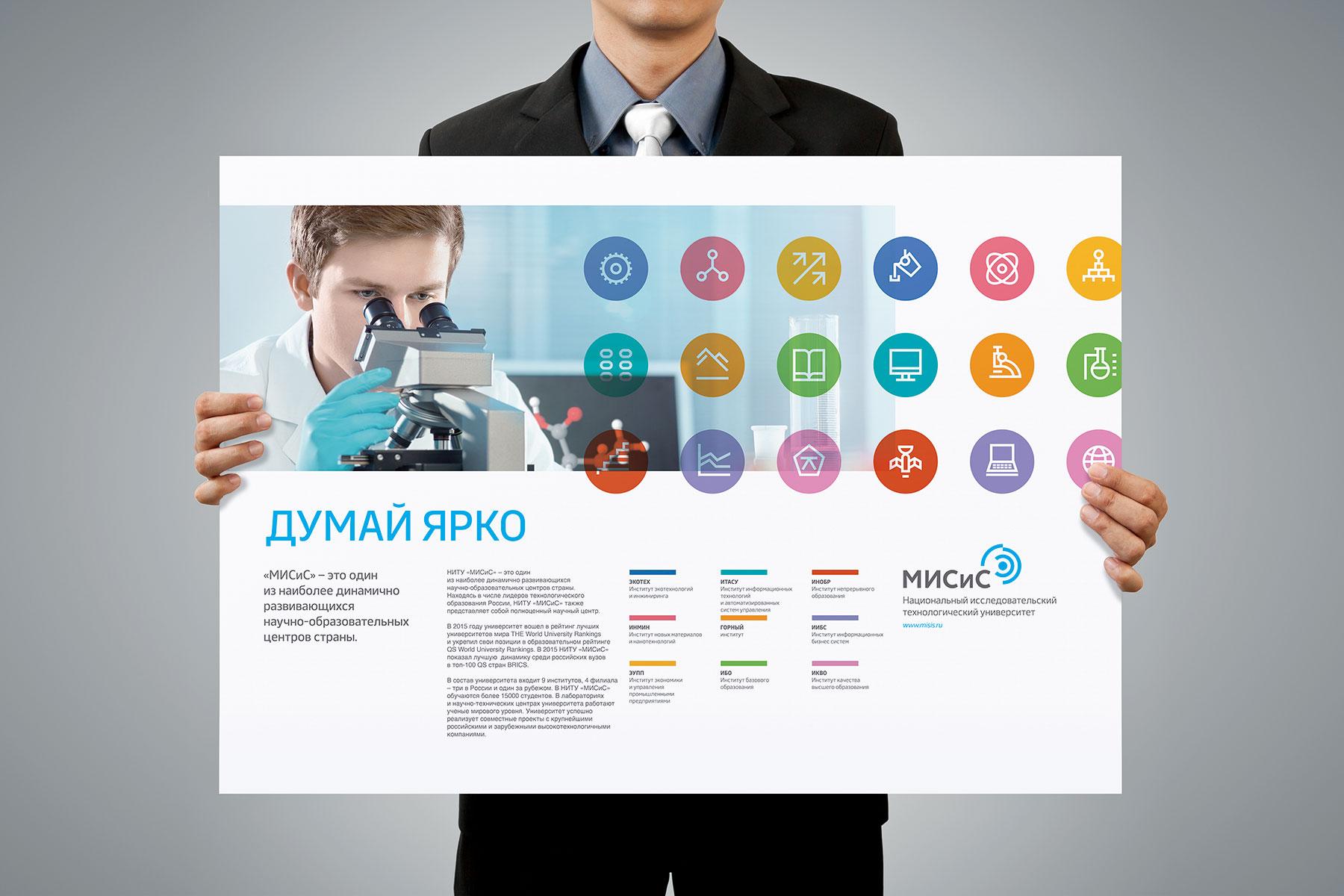 MISIS-Poster-4.jpg