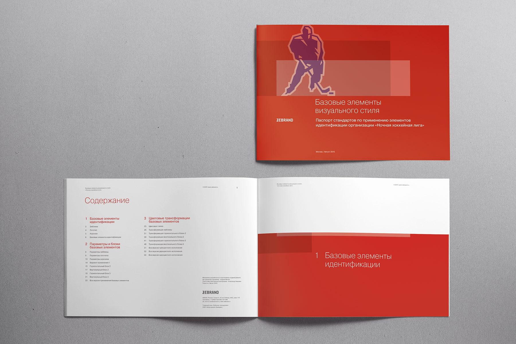 NHL-Guide-1.jpg