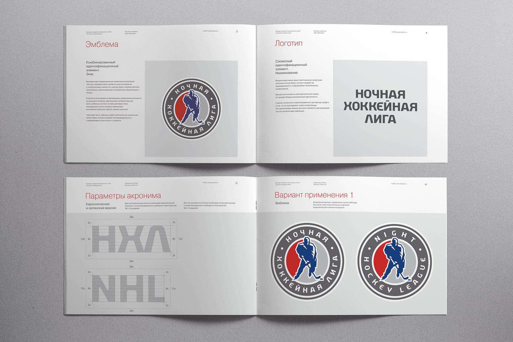NHL-Guide-2.jpg