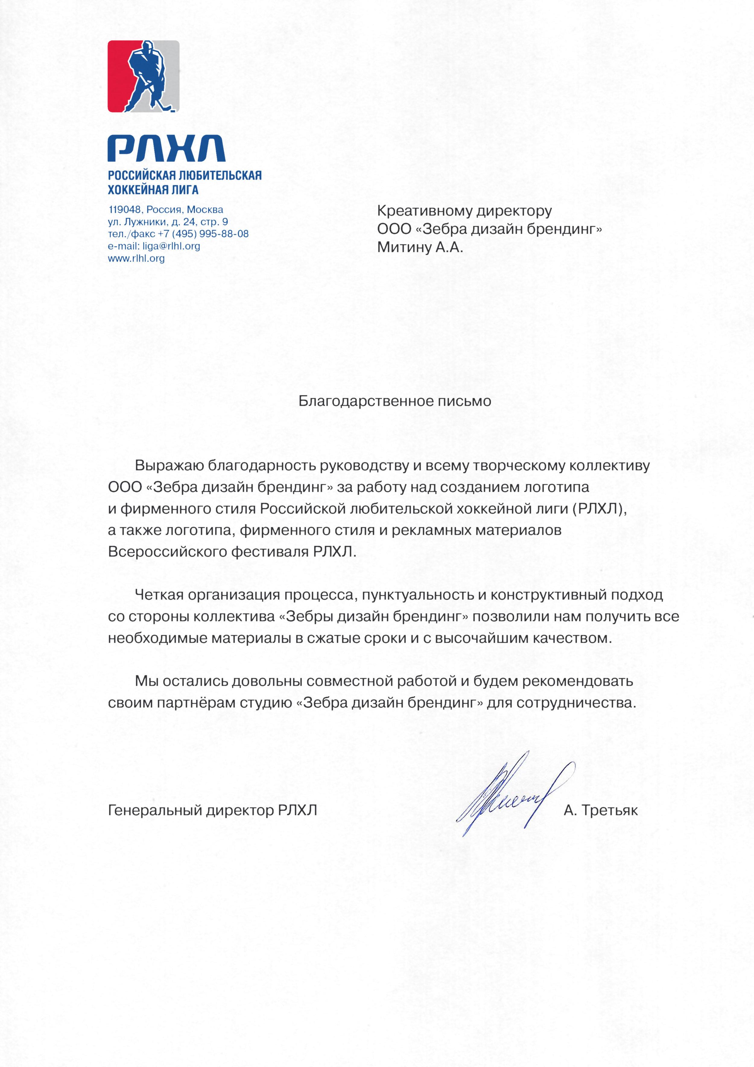 2012-06-14 RLHL.jpg