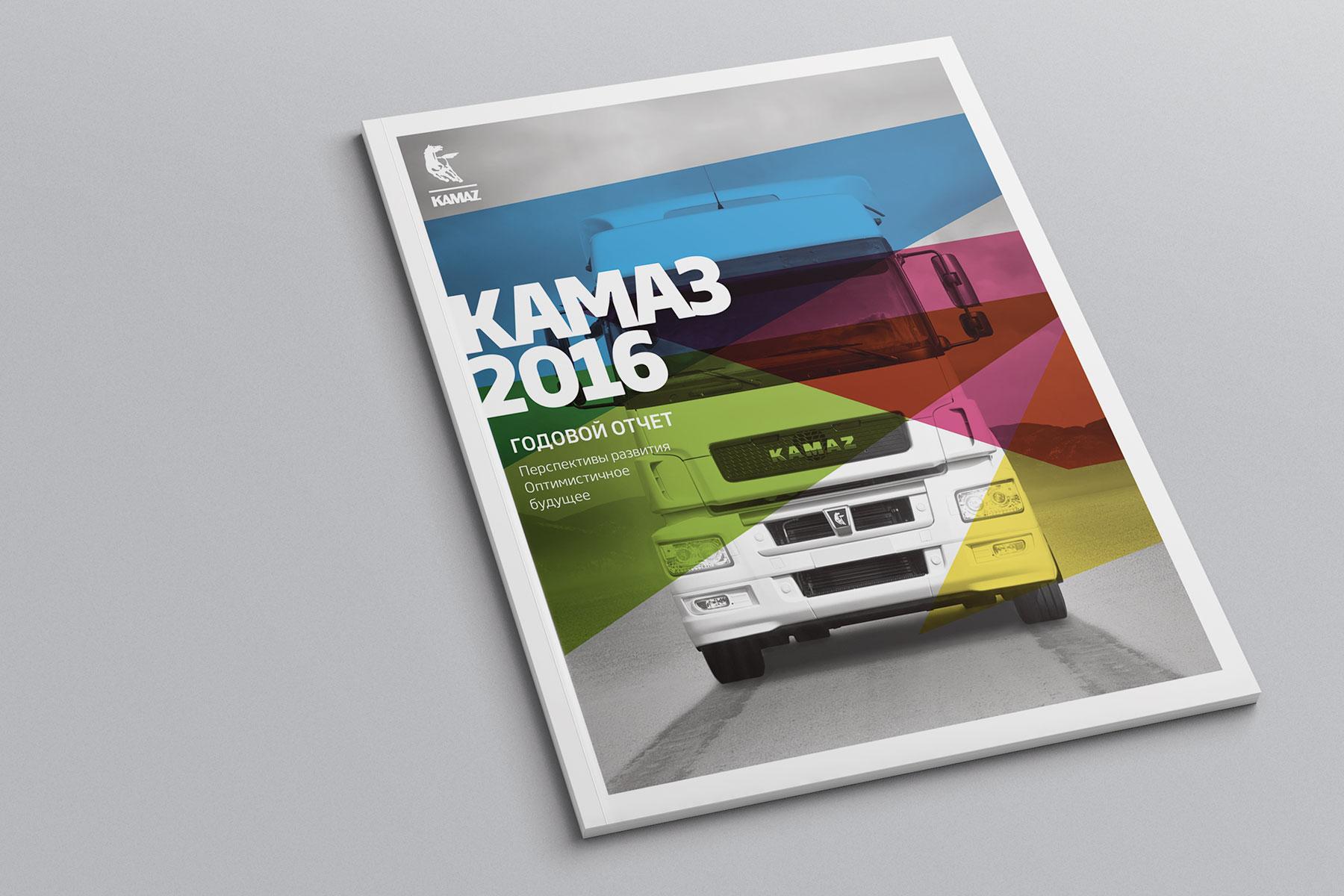 2016-KAMAZ-Cover-1.jpg