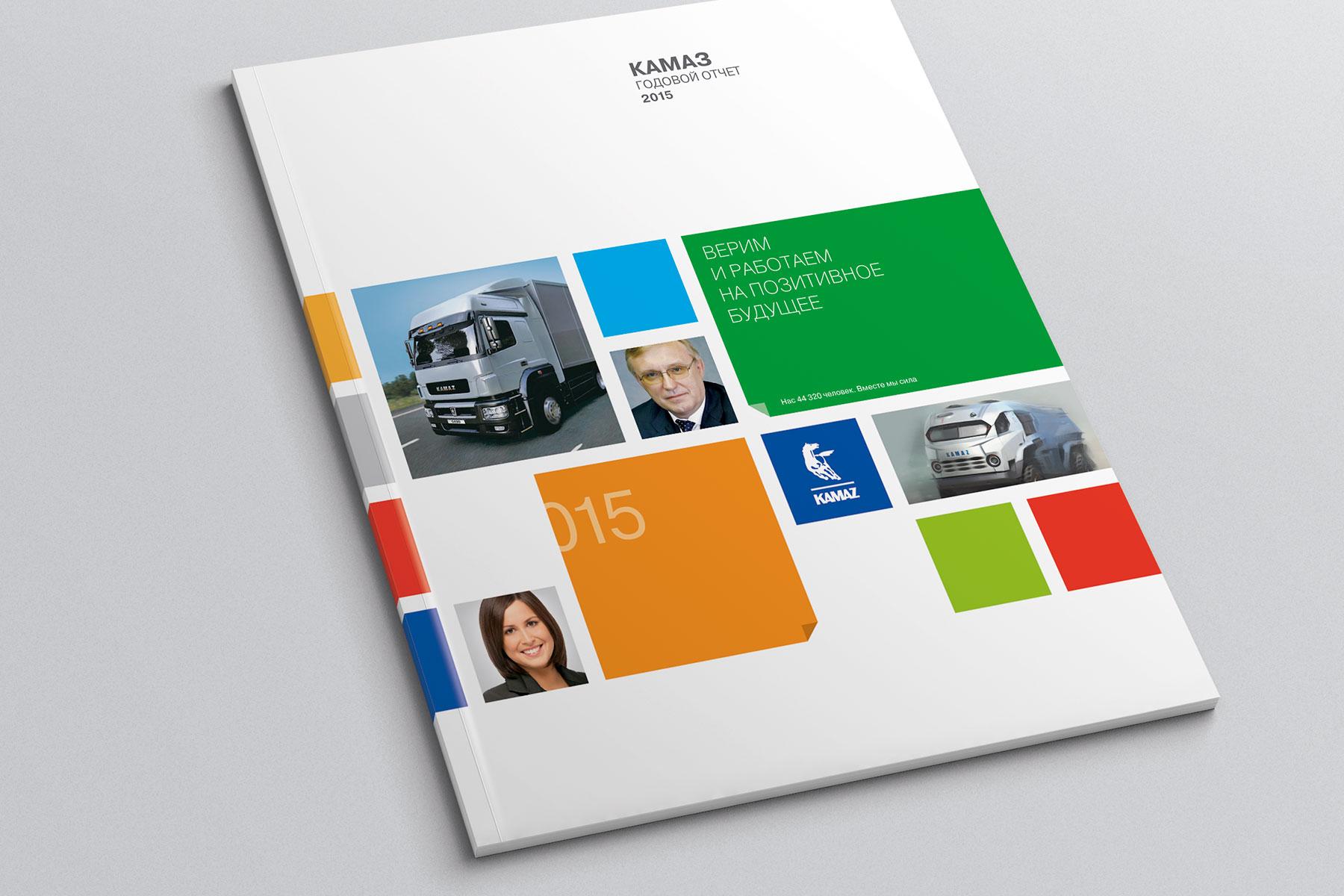 2015-KAMAZ-Cover-3.jpg