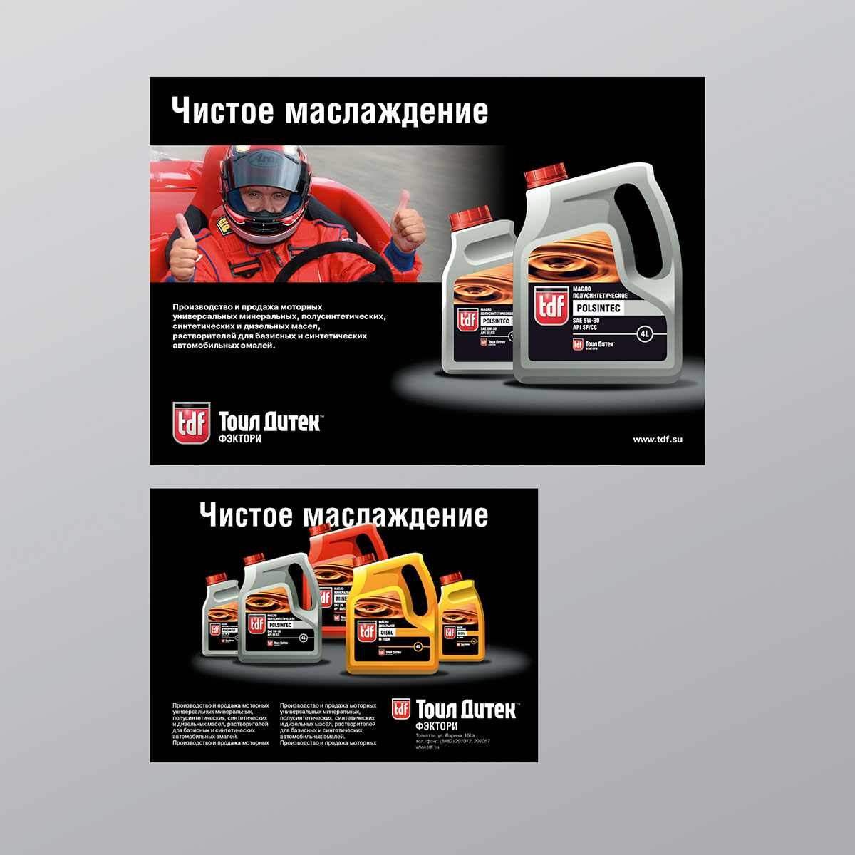 TDF-Poster-1.jpg