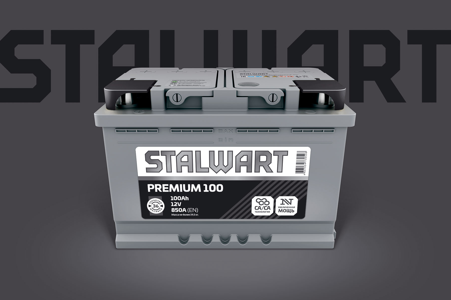 Stalwart-2-Premium-Front.jpg
