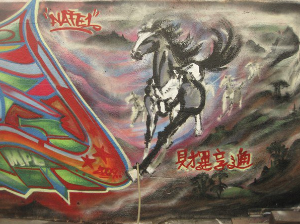 11 nate1 wildstyle.png