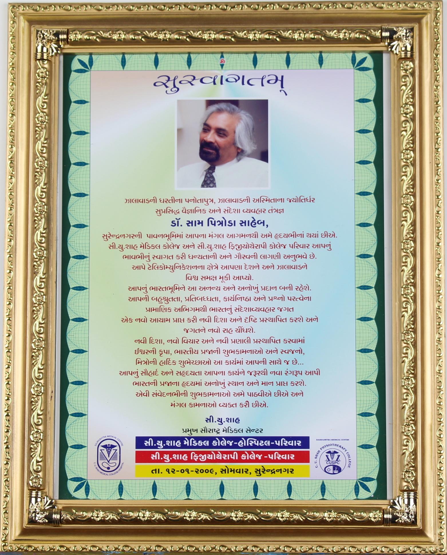 Award of Appreciation, C. U. Shah Medical College and Hospital, Surendra Nagar, 2009