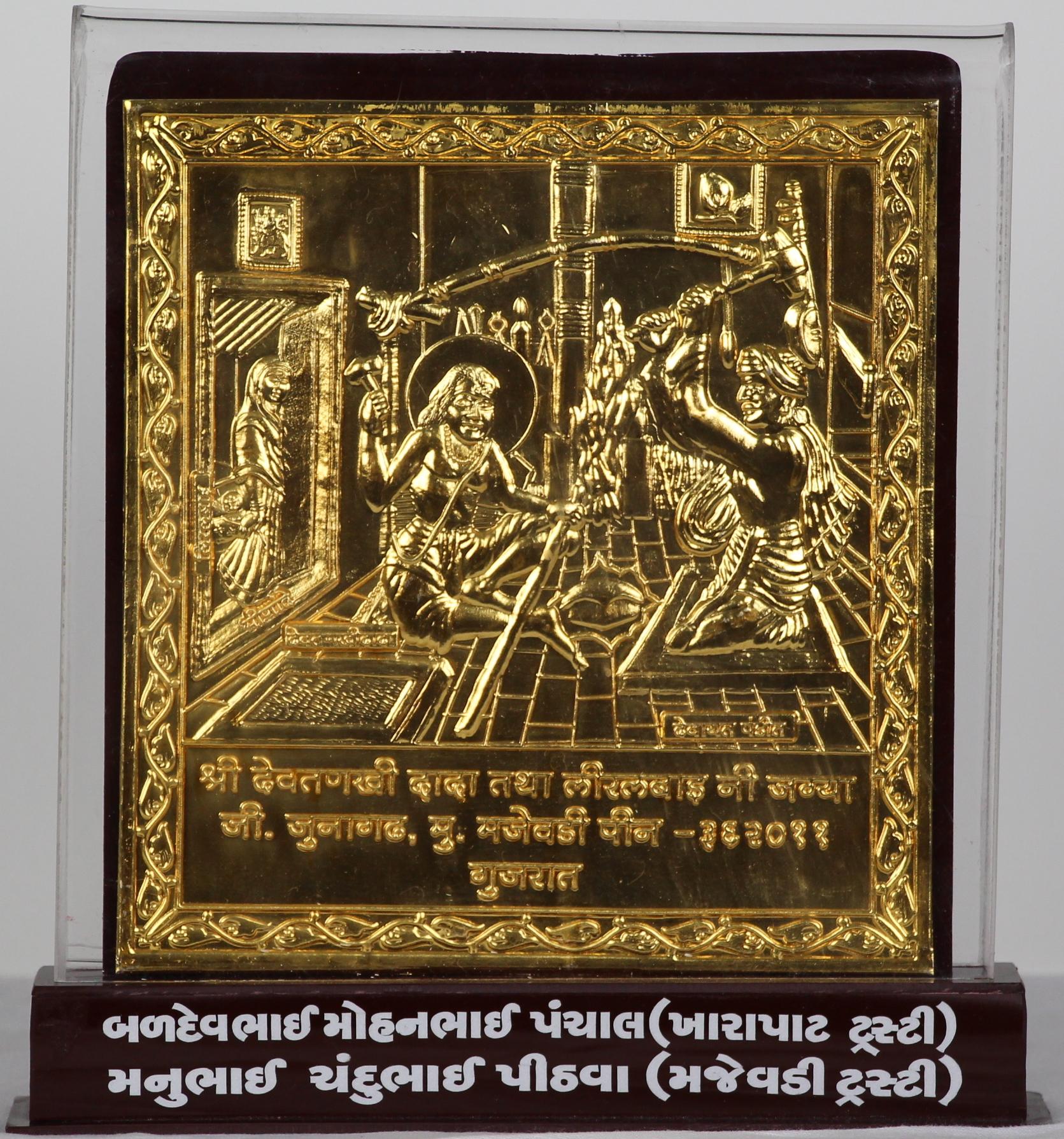 Award of Appreciation, from the Trustees of Shri Devat Gadi Dada and Liral Dai