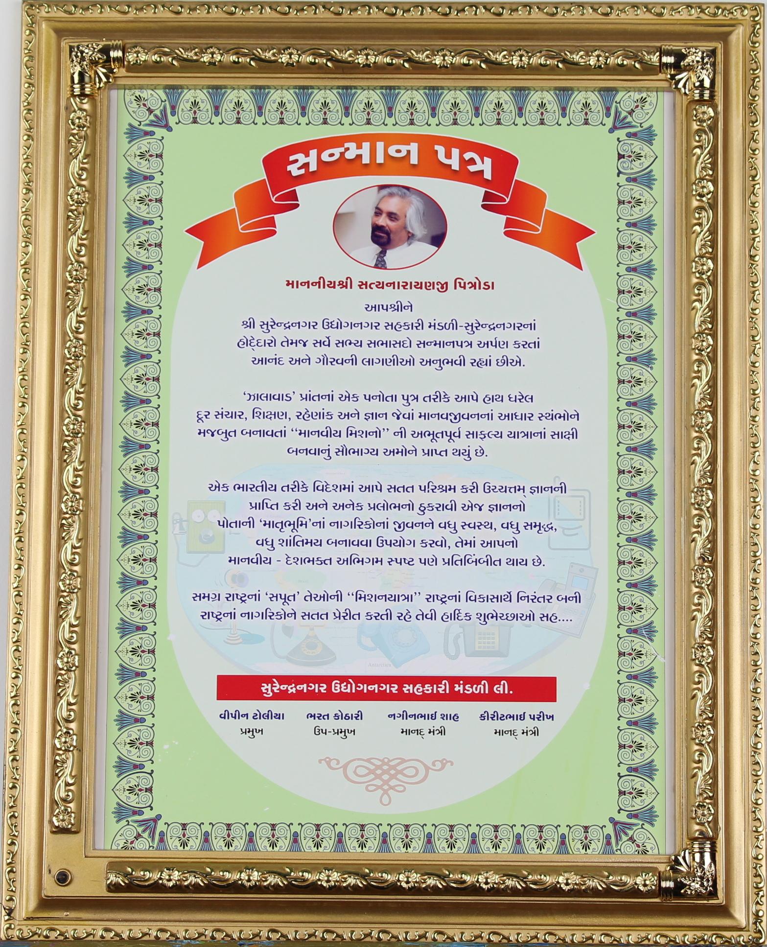 Award of Appreciation, Surendra Nagar Udyog Nagar Sahakari Mandli Limited