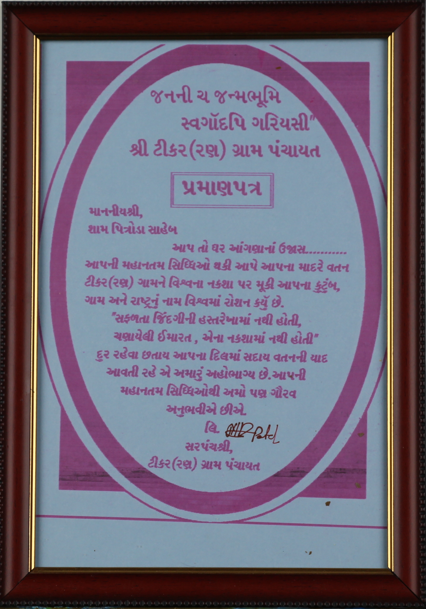 Award of Appreciation, Gram Panchayat Tikar