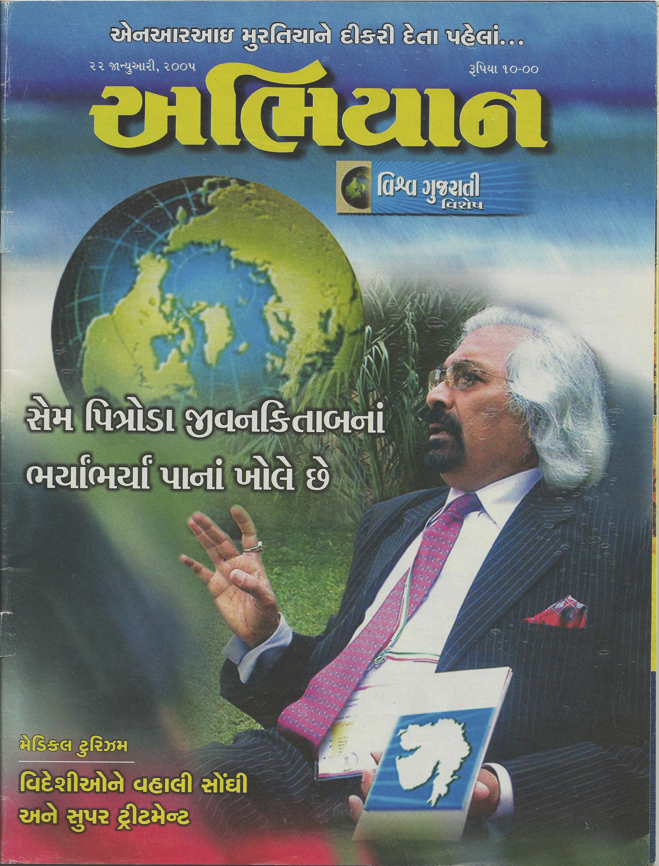 Abhiyan Magazine, 2005
