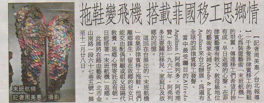 聯合報 2014年11月4日 A10
