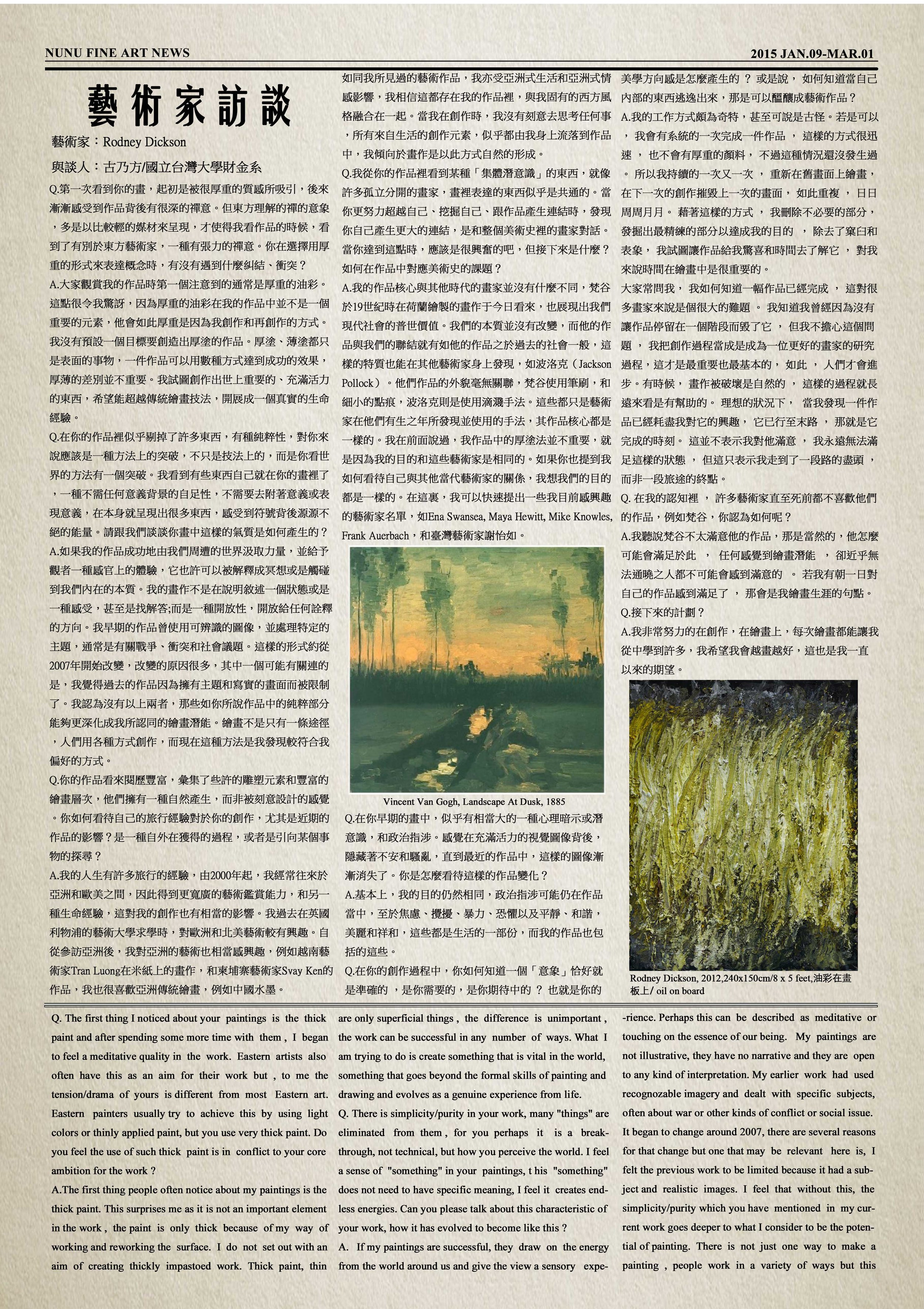 路由藝術報第四期p2.jpg
