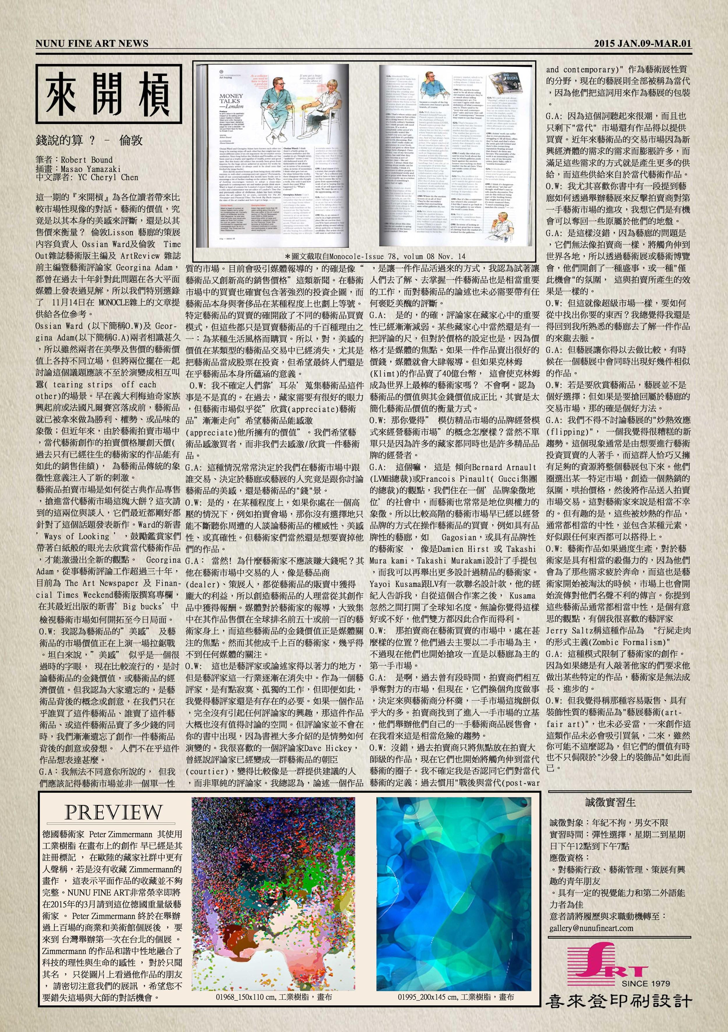 路由藝術報第四期p4.jpg