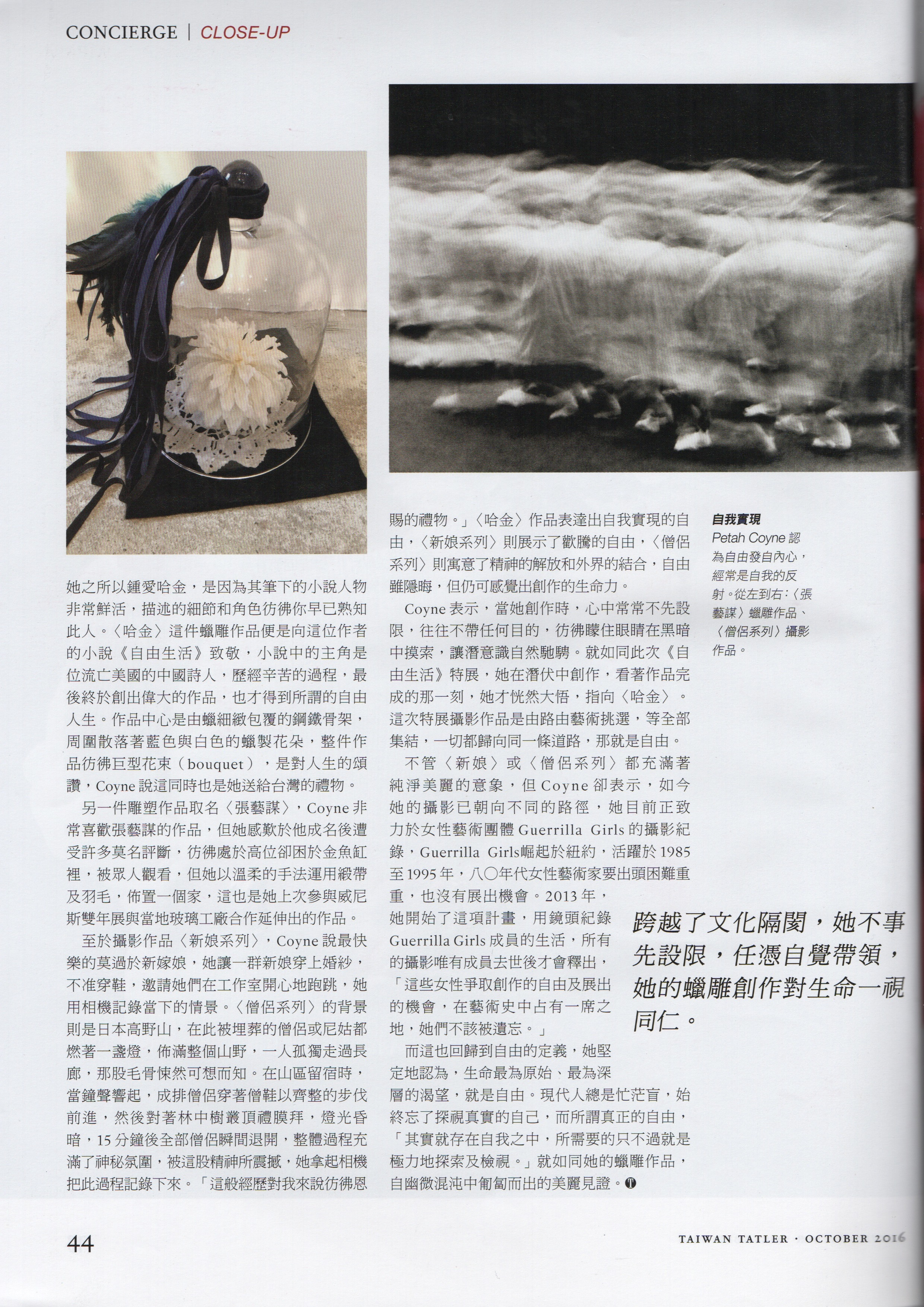 PC_AFreeLife_Taiwan Tatler3.jpeg