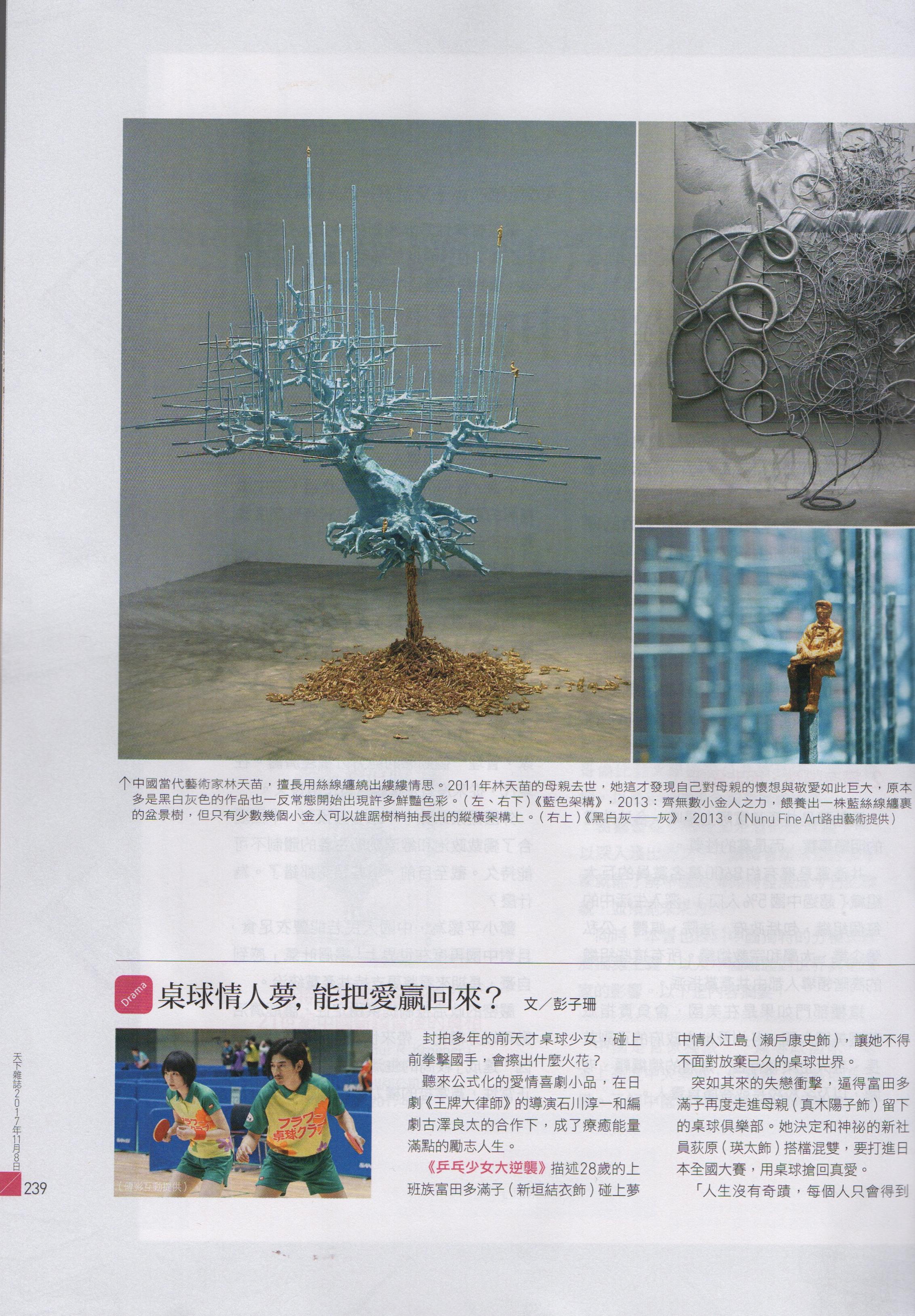 天下雜誌-p2.jpg