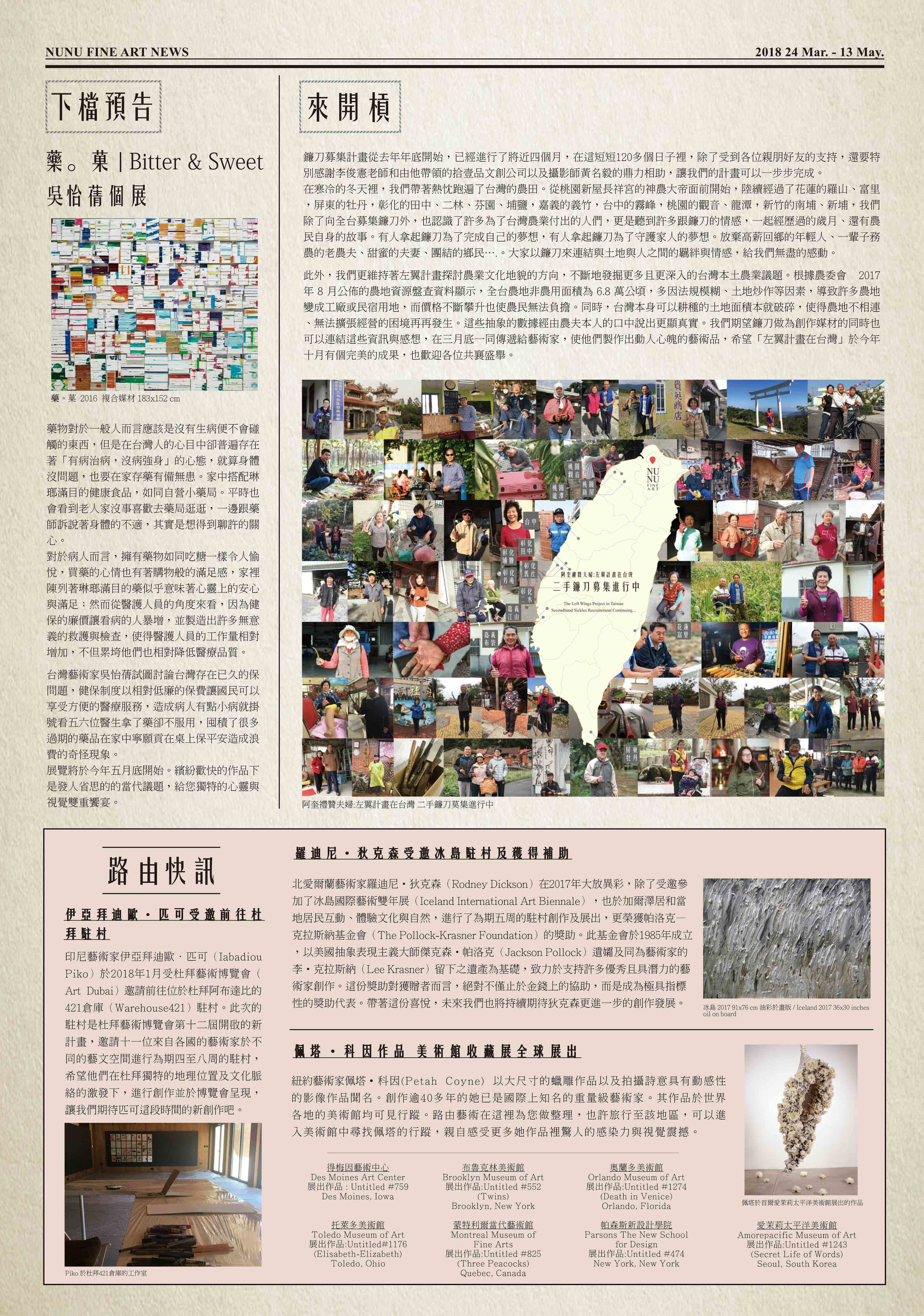 toru-newspaper(校1)-012.jpg