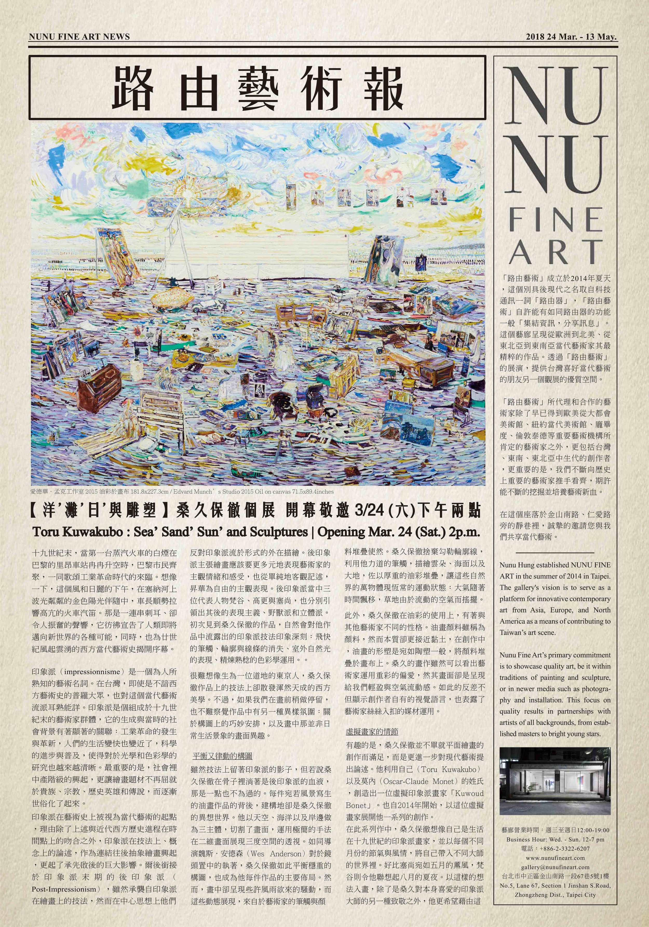 toru-newspaper(校1)-01.jpg