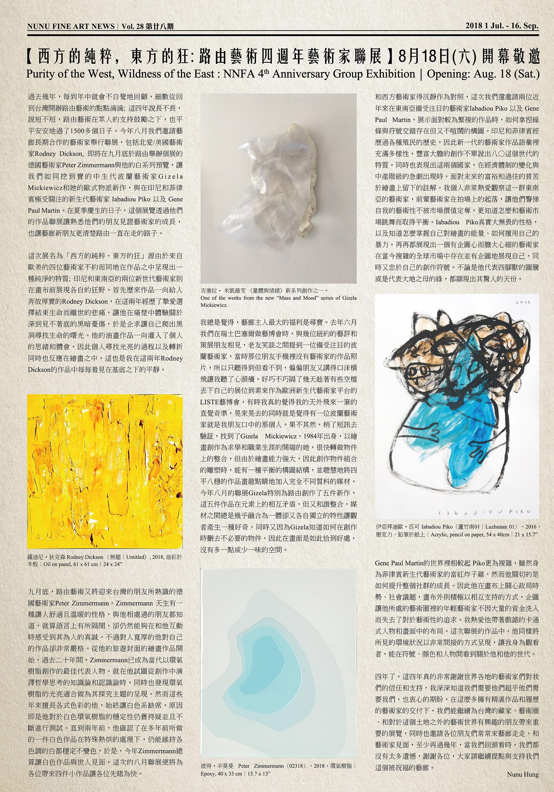 七月報紙 4.jpg