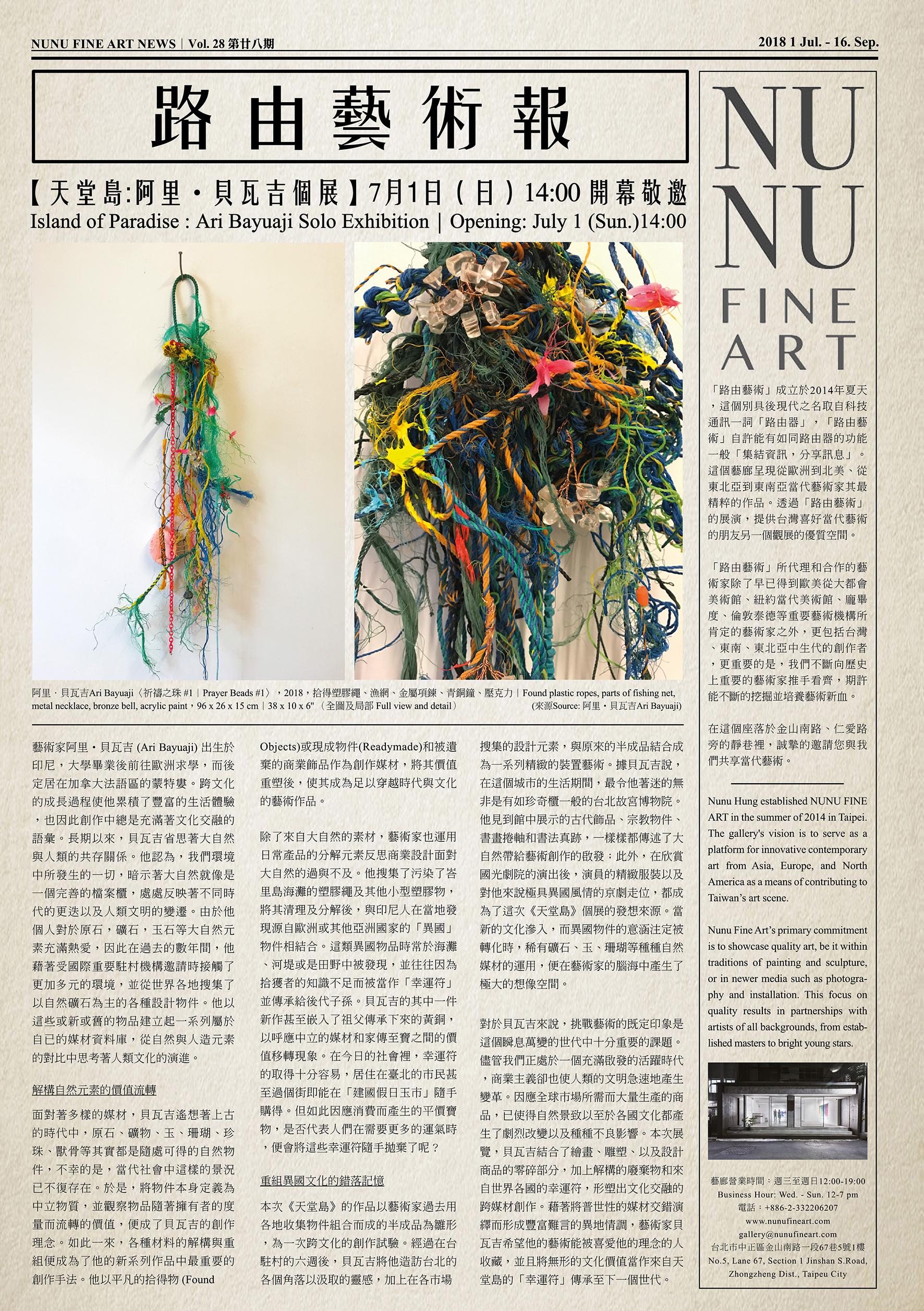 七月報紙 1.jpg