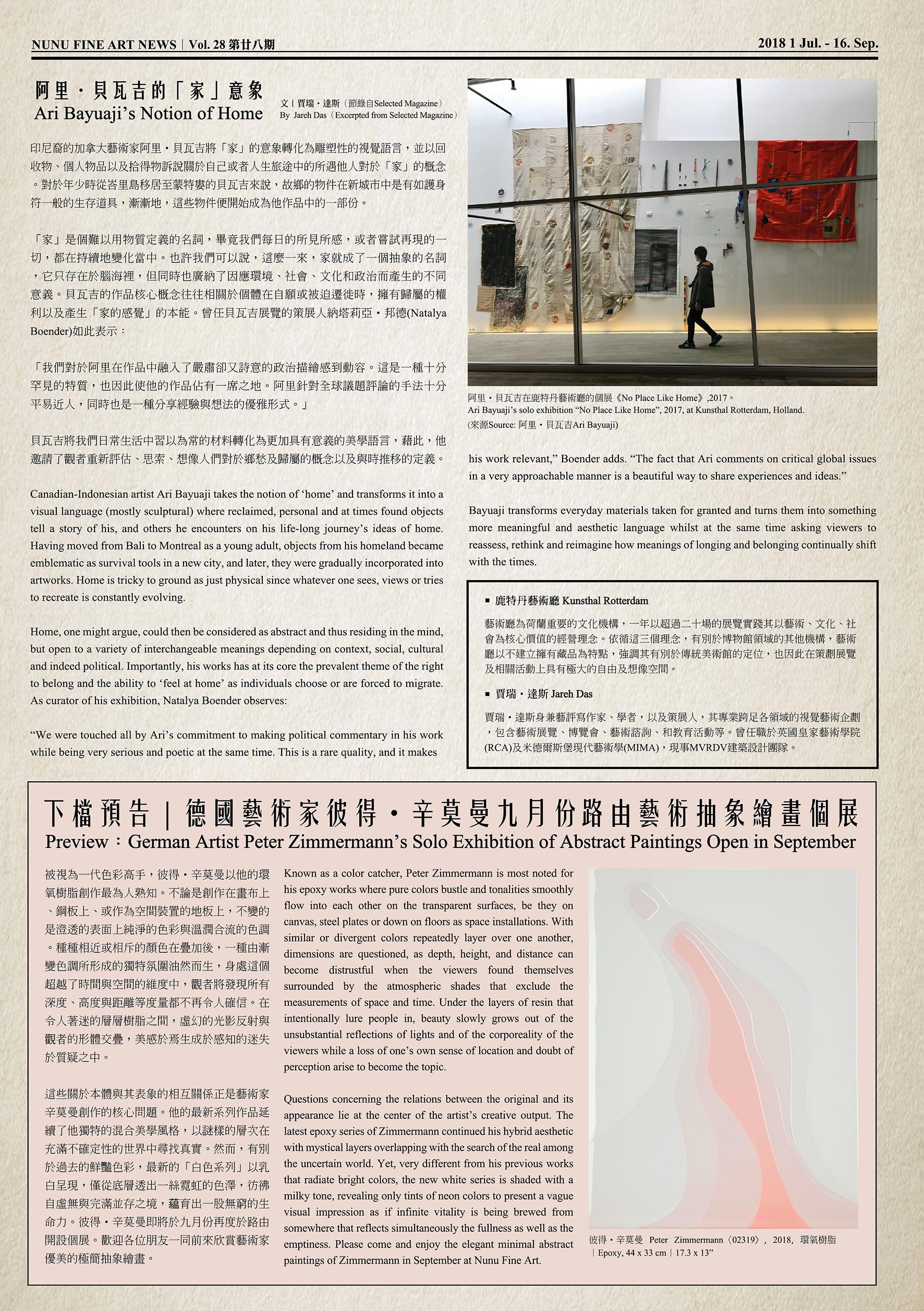 七月報紙3.jpg