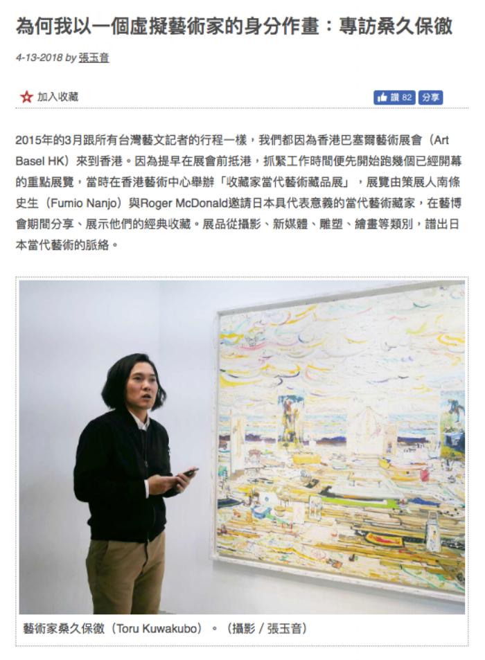 典藏藝術 2018.04.13(點擊圖片可連結至網頁)