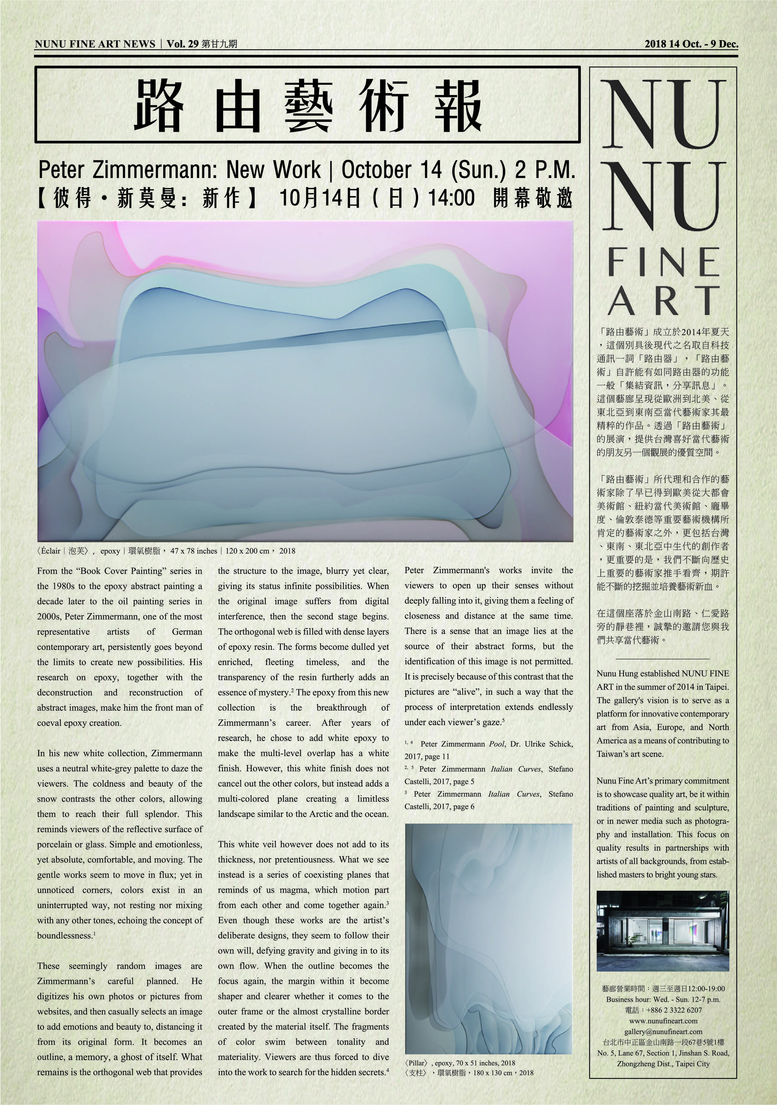 路由藝術報第29期報紙正面-01.jpg