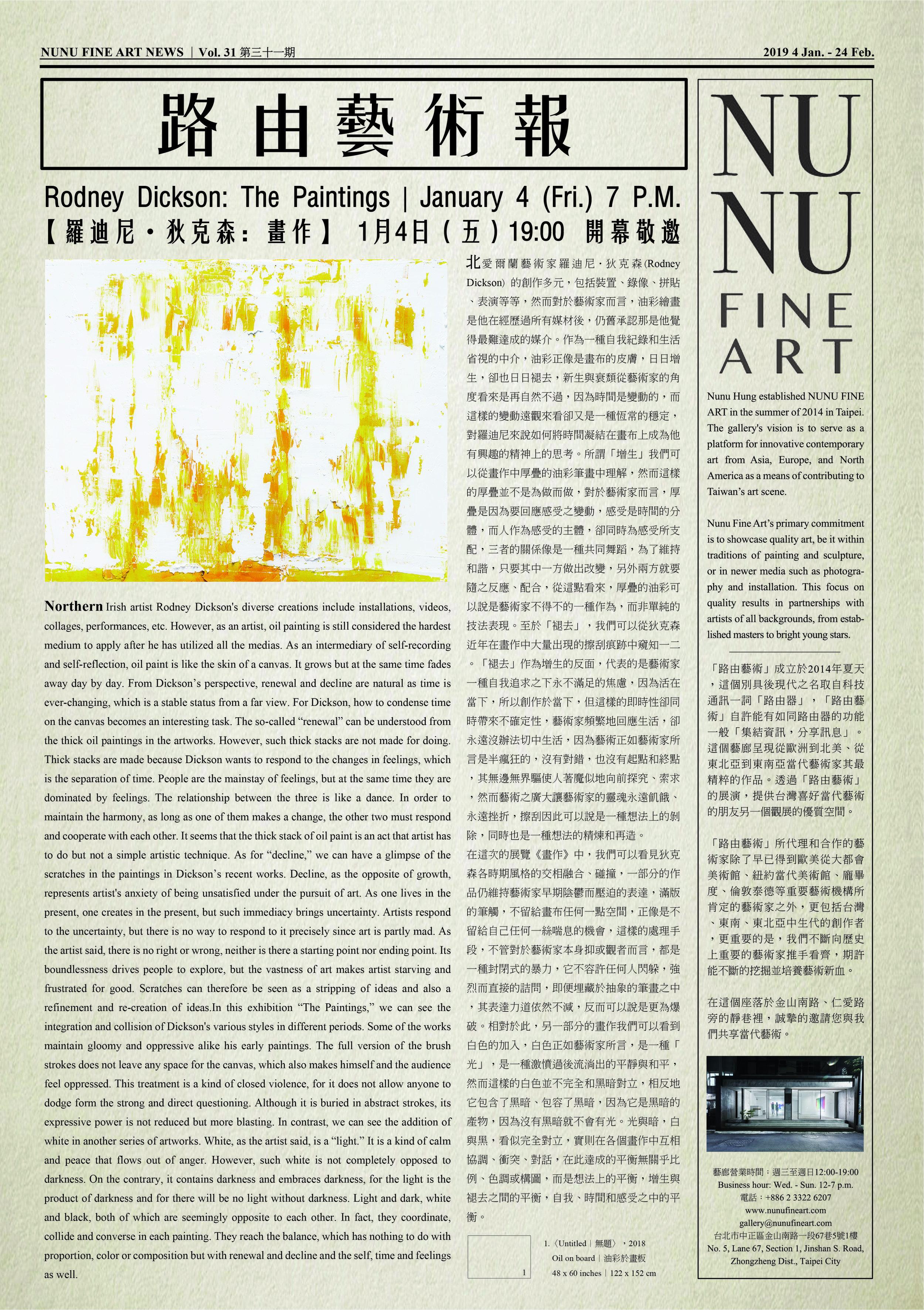 路由藝術報第31期報紙正面-01-01.jpg