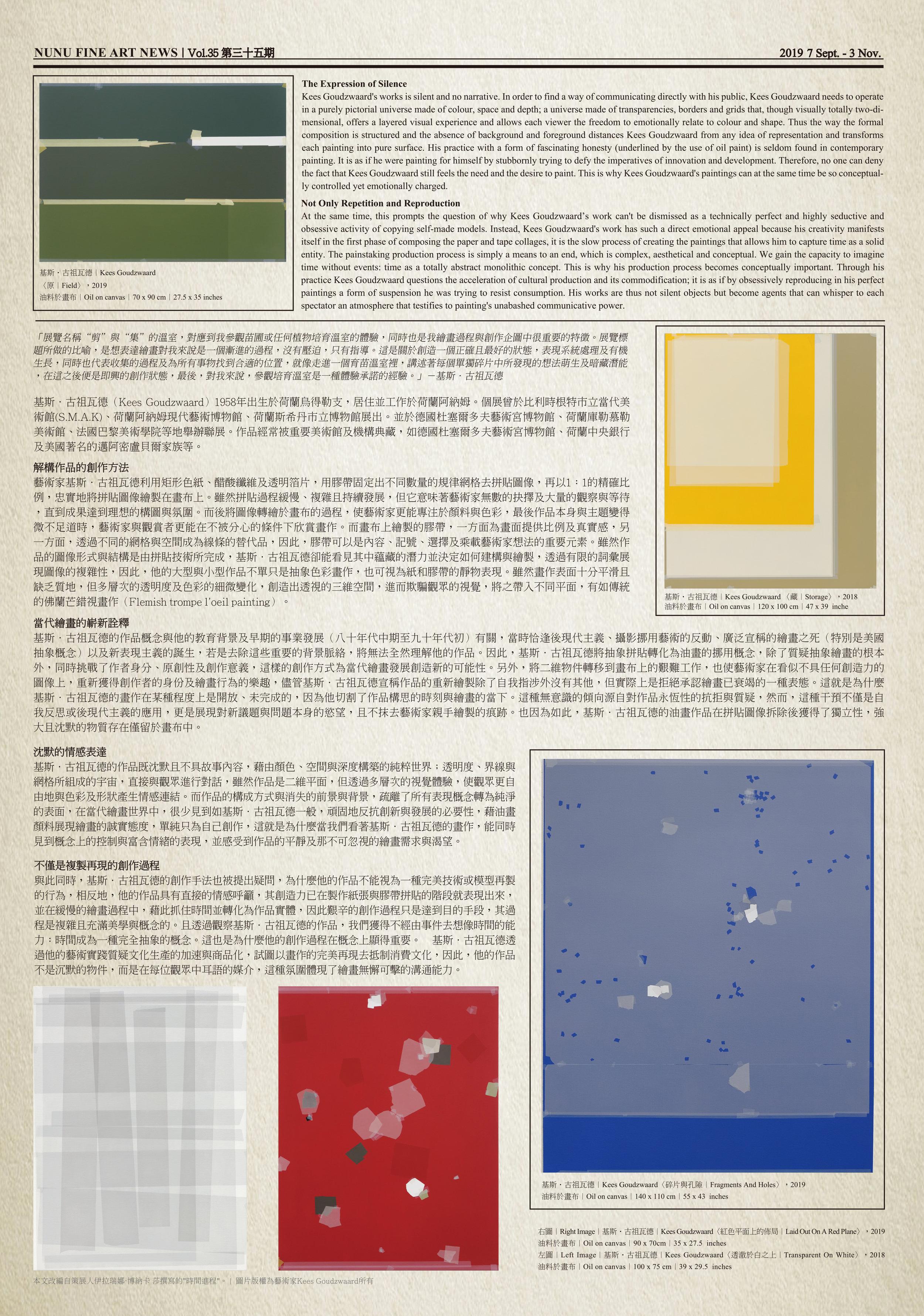 kees newspaper PRINT 反(輸出版)4.jpg