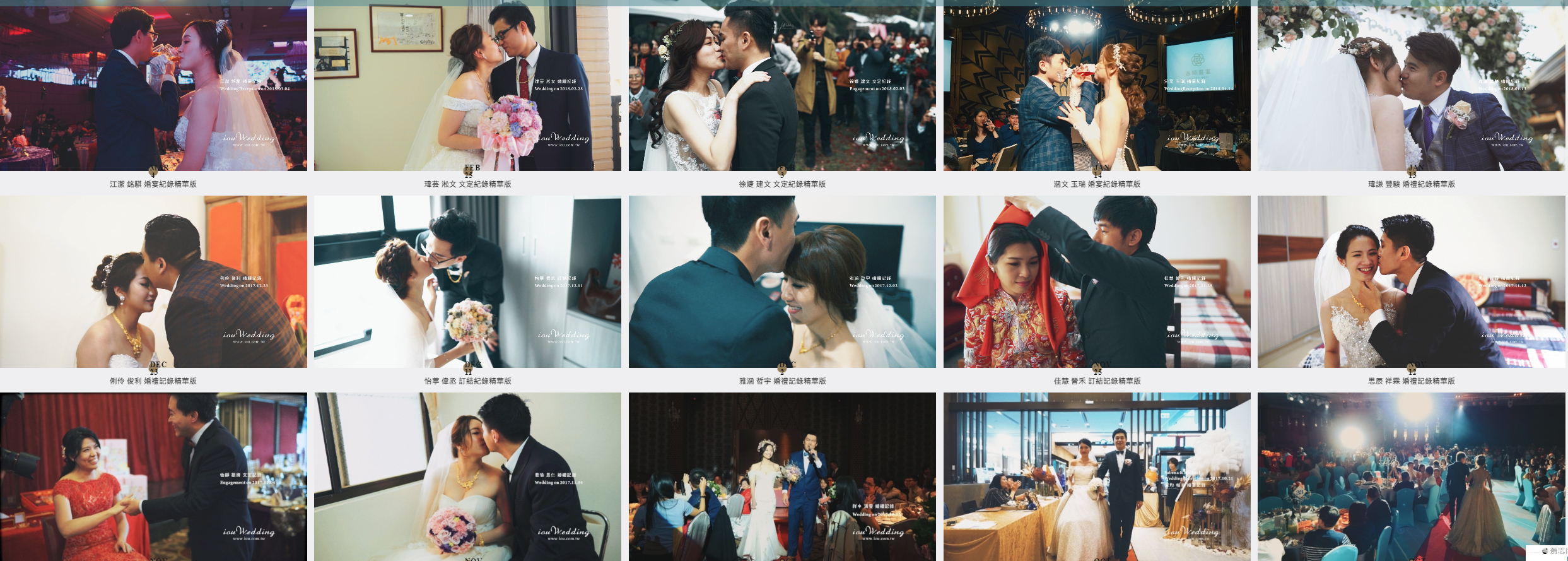 WeddingStories - 新人專屬的婚禮故事