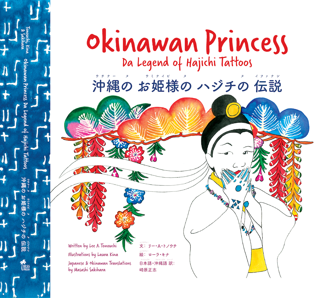 """Okinawan Princess - About this bookOkinawan Princess: Da Legend of Hajichi Tattoos is an illustrated, transpacific feminist fairy tale for all readers that illuminates an ancient tradition and pushes back against normative standards of beauty.When Gramma notices how much her granddaughter wishes she could look like a supermodel, Gramma shares how her own mother was made fun of when she moved to Hawai'i from Okinawa due to the bold blue hajichi tattoos on the back of her hands.Gramma then reveals the legend behind those mysterious markings. When the Okinawan Princess is kidnapped by Japanese pirates, will she wait for someone to save her or will she be able to outwit her captors? This trilingual story is written in Hawai'i Creole, then translated into Japanese and the endangered indigenous Okinawan language called Uchinaaguchi. """"Okinawan Princess"""" is part of ongoing efforts to revitalize Okinawan language, history and culture worldwide.written by Lee A. Tonouchiillustrated by Laura KinaJapanese & Okinawan translations by Masashi Sakiharadistributed by Bess Press Inc*author available for signings and presentations$18.95hardcover, color 48pp, 11"""" x 10"""" ISBN:978-1-57306-5320About the authorLee A. Tonouchi is a full Okinawan yonsei born and raised in Hawai'i. He is known as """"Da Pidgin Guerrilla"""" for his championing of Pidgin a.k.a Hawai'i Creole to be accepted as a legitimate language. His last book, Significant Moments in da Life of Oriental Faddah and Son: One Hawai'i Okinawan Journal, published by Bess Press, won the Association for Asian American Studies Book Award for Poetry/Prose.About the illustratorLaura Kina is a """"hapa, yonsei, Uchinanchu"""" artist and educator based in Chicago. Her artwork addresses Asian American and mixed race identities and histories with a focus on Okinawa and Hawai'i diasporas. She is a Vincent de Paul Professor of Art, Media, & Design at DePaul University and coeditor of War Baby/Love Child: Mixed Race Asian American Art (University of Wash"""