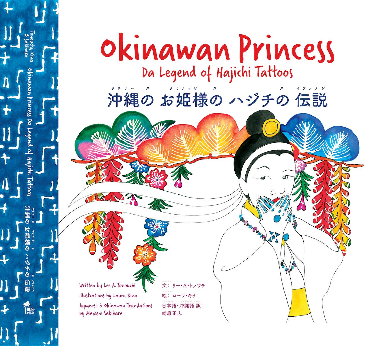 Okinawan Princess cover.jpg