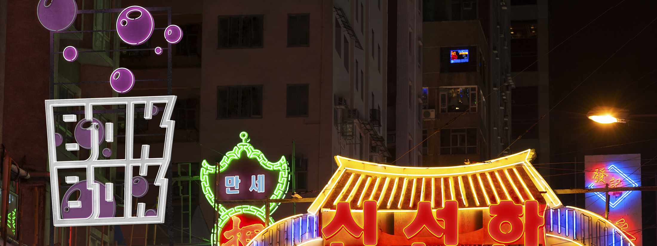 wok-neon-bubbles.jpg