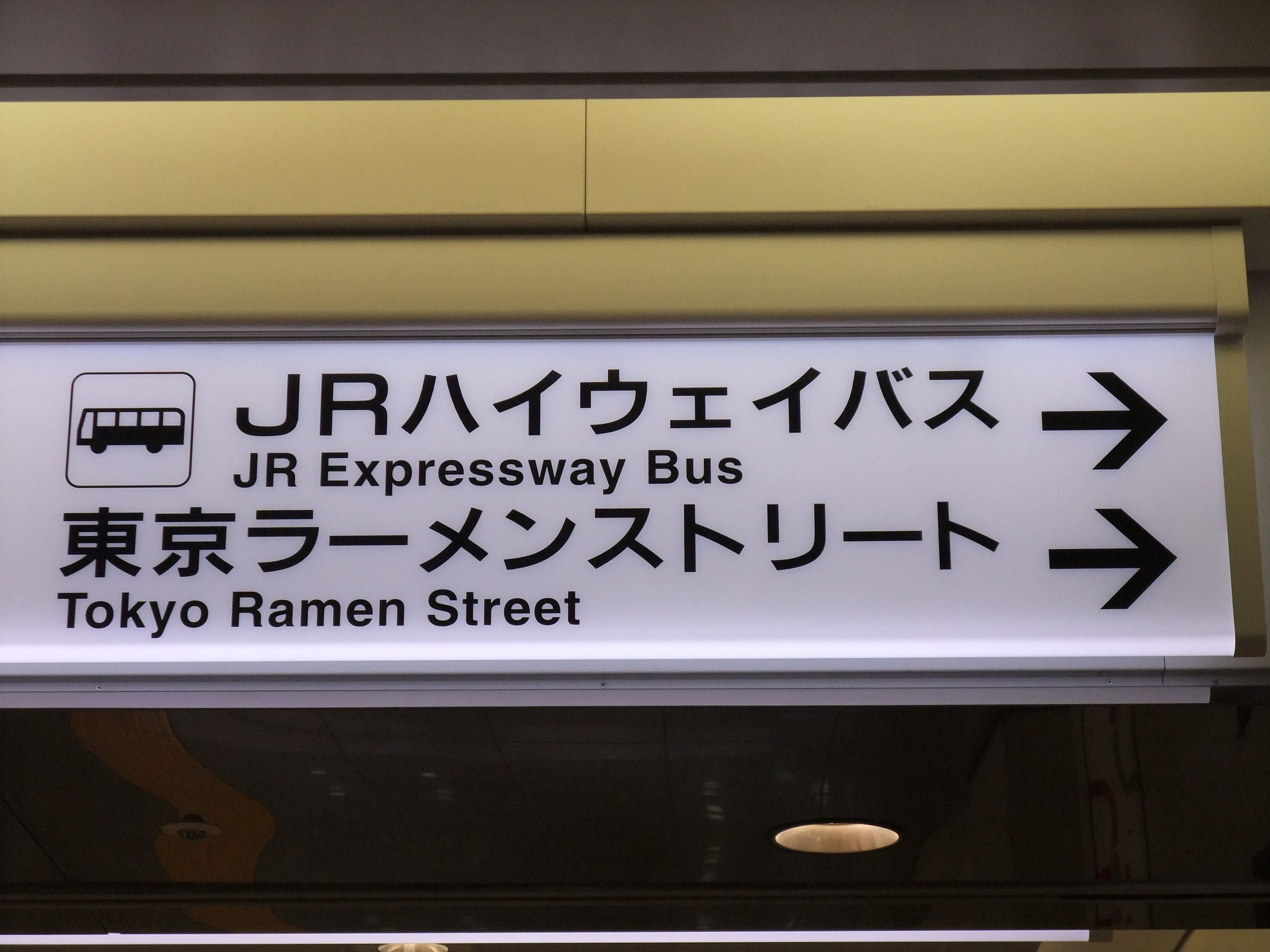 Most signs are conveniently in English as well as Japanese