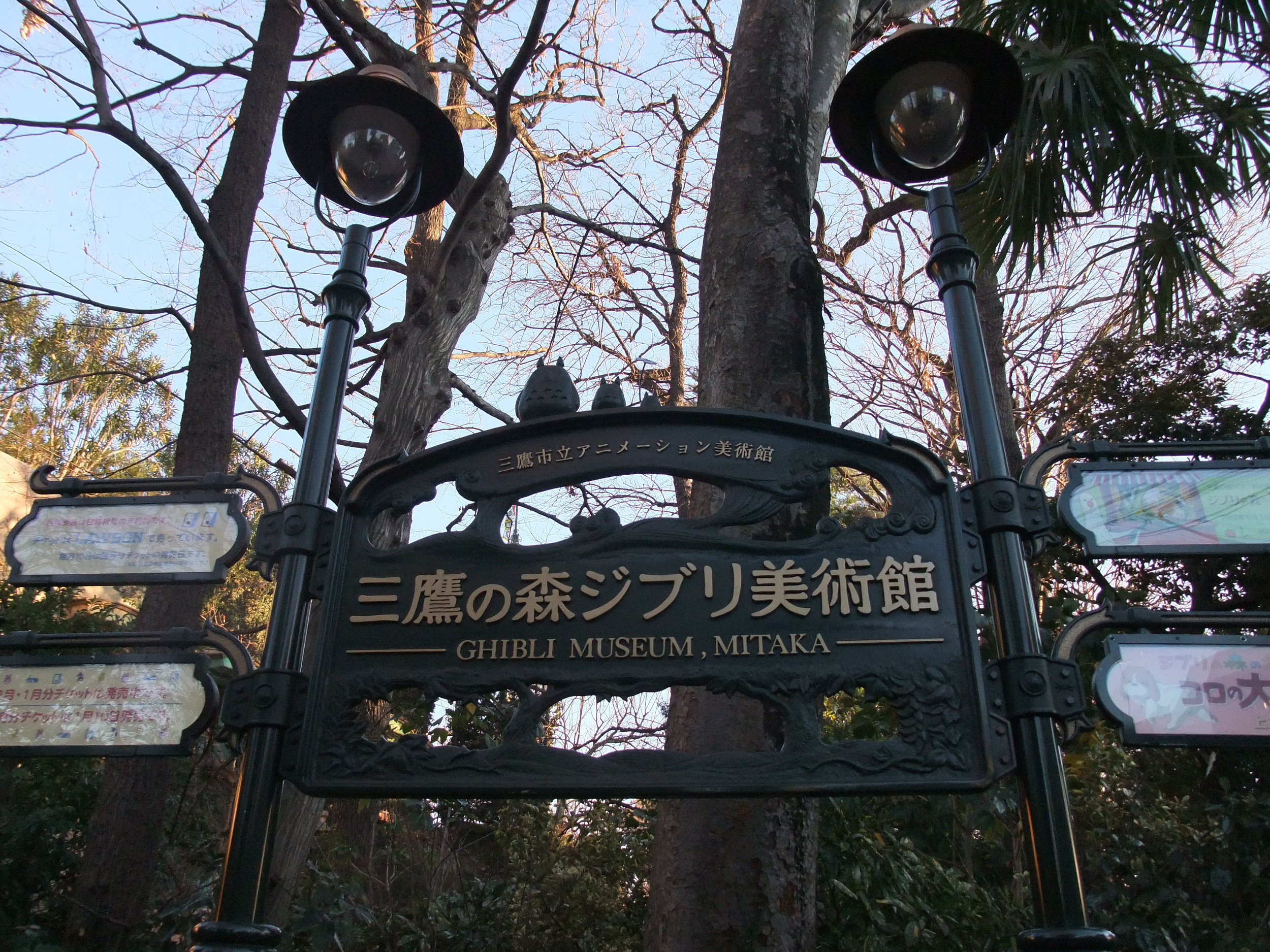 Entrance to the Studio Ghibli Museum