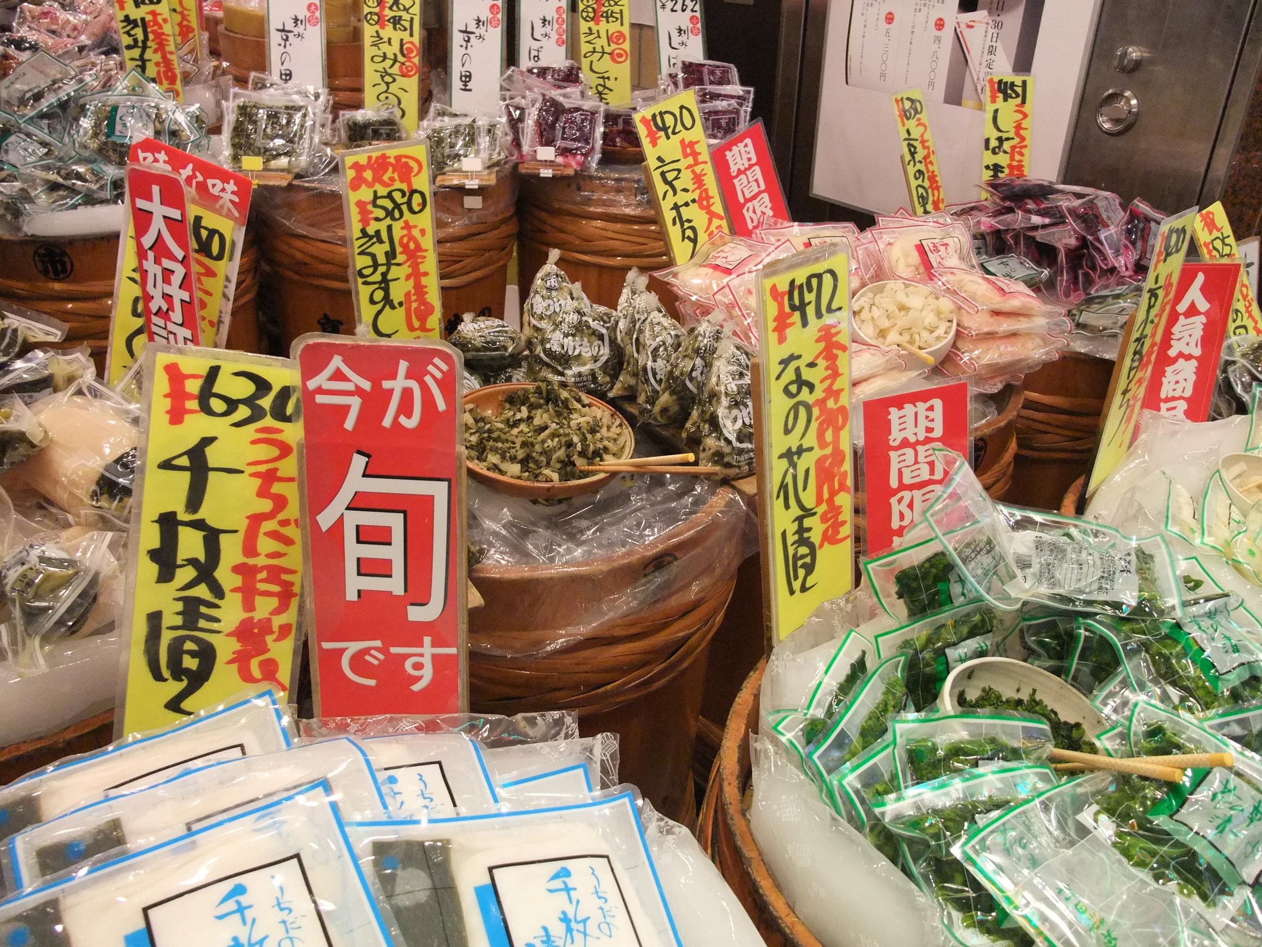 Various pickled vegetables at the Nishiki Food Market