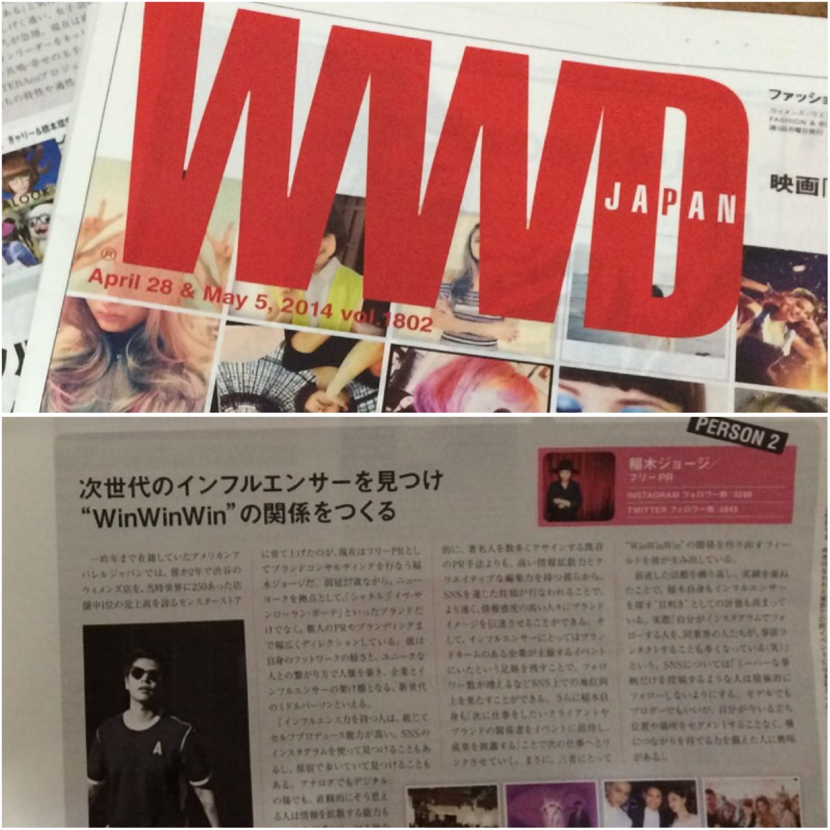 Featured by WWD Japan in April, 2014 as the most influential digital PR