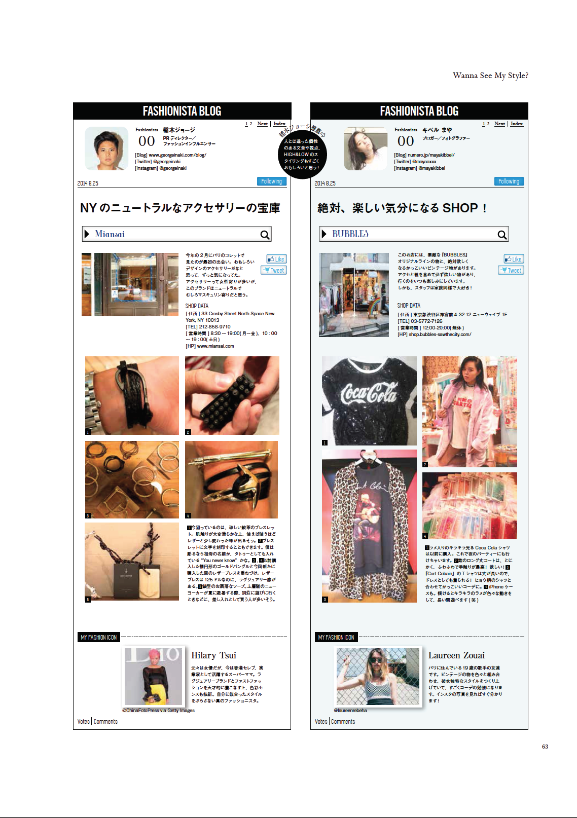 Featured by WWD Japan,August 2014