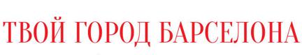 tvoygorod_logo