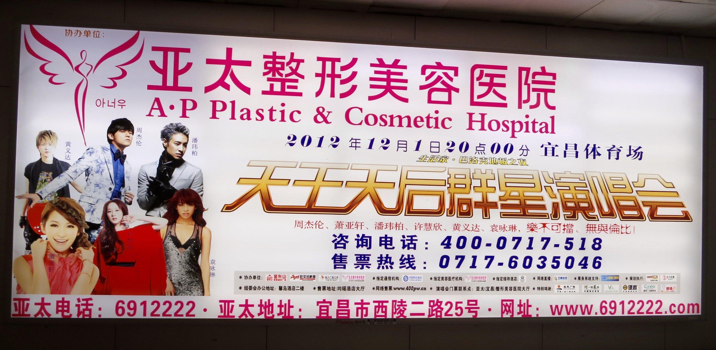Large Billboard in Air Terminal, Shanghai