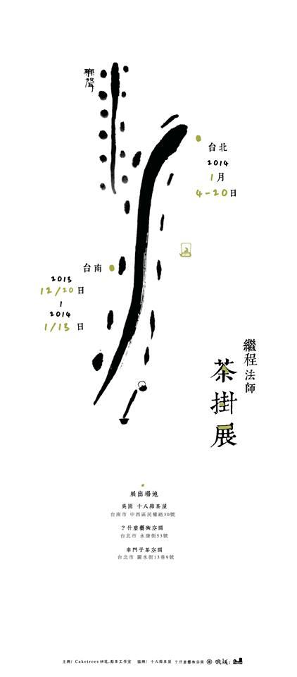 2014年繼程法師茶掛展海報