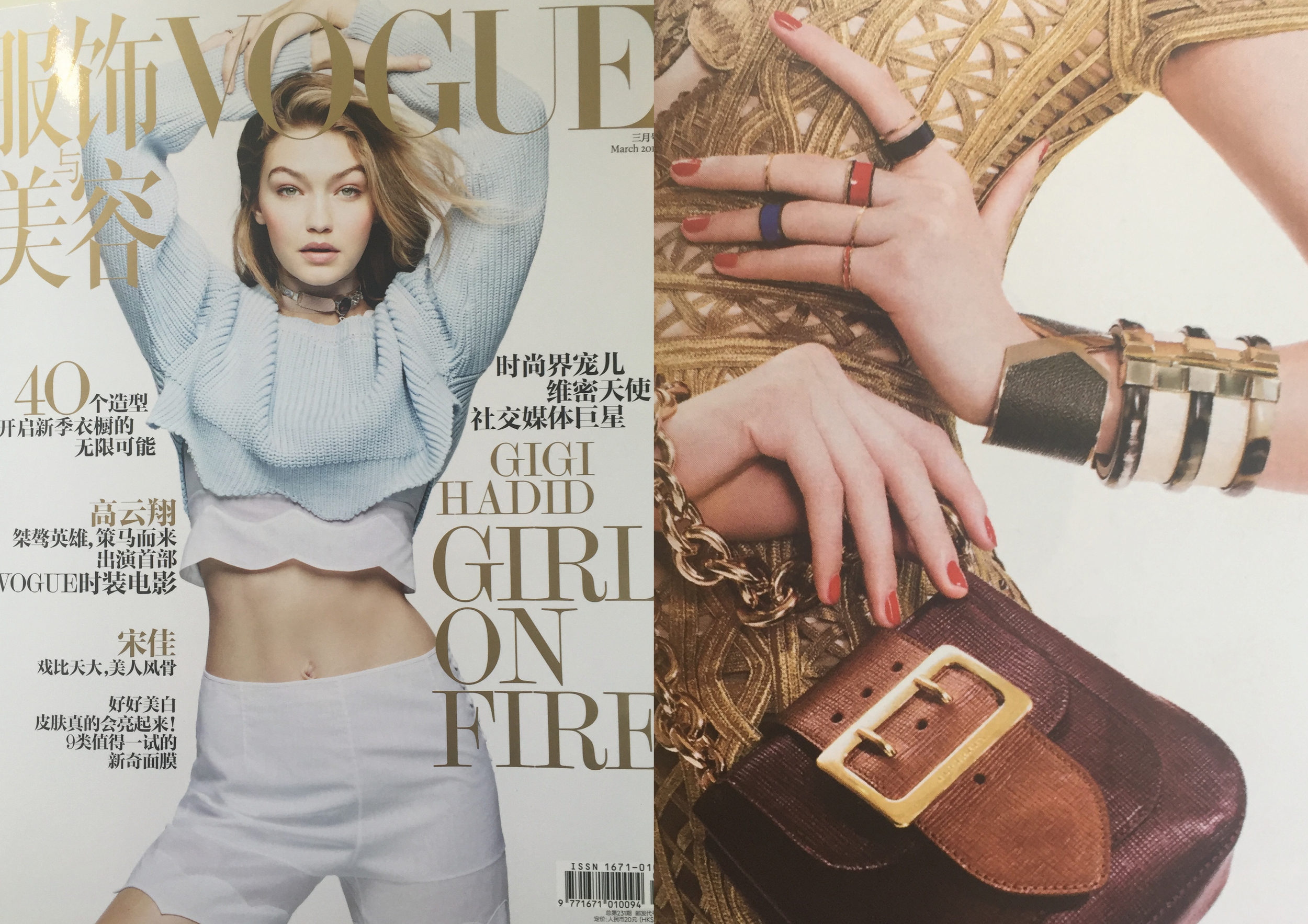 Vogue China - March