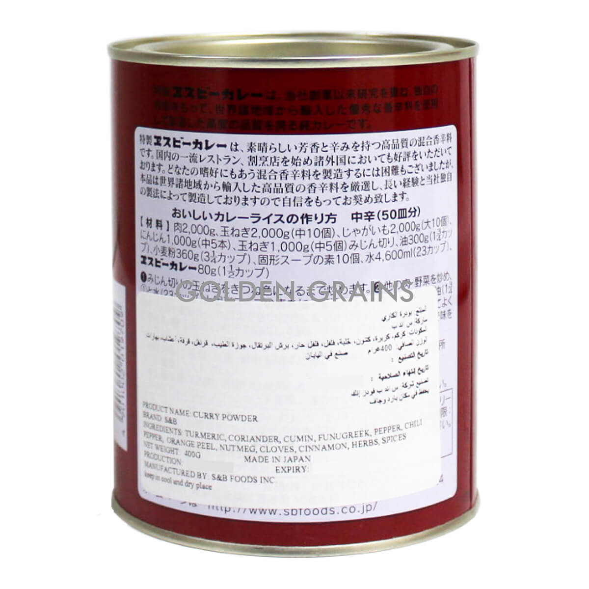 Golden Grains S&B - Spicy Curry Powder - Back.jpg
